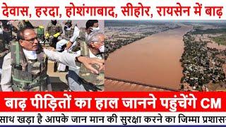 MP Flood News // देवास, हरदा, होशंगाबाद, सीहोर, रायसेन में बाढ़, पीड़ितों का हाल जानने पहुंचेंगे CM