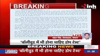 Madhya Pradesh News    Minister Vishvas Sarang ने Union Minister Prakash Javadekar को लिखा पत्र