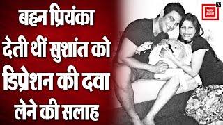 Sushant SIngh Rajput Case: बहन प्रियंका दे रही थी एंजाइटी-डिप्रेशन की दवा लेने की सलाह