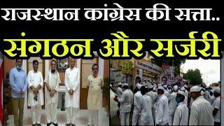 Khas Khabar | Rajasthan politics | Congress | माकन ने कांग्रेसी नेताओं और मंत्रियों से लिया फीडबैक