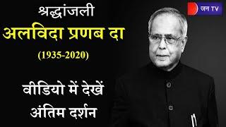 Pranab Mukherjee LIVE Update | 2 बजे नई दिल्ली के लोधी रोड स्थित श्मशान घाट में होगा अंतिम संस्कार