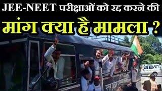 Lucknow | JEE-NEET  Examinations को रद्द करने की मांग, समाजवादी छात्र सभा ने किया प्रदर्शन