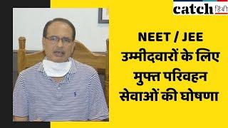 MP : CM शिवराज सिंह चौहान ने NEET / JEE उम्मीदवारों के लिए मुफ्त परिवहन सेवाओं की घोषणा की
