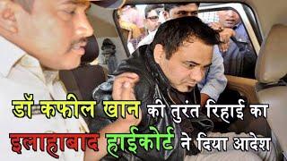 कफील खान की तुरंत रिहाई का इलाहाबाद हाईकोर्ट ने दिया आदेश