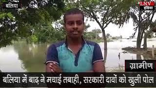 बलिया में बाढ़ ने मचाई तबाही, सरकारी दावों की  खुली पोल