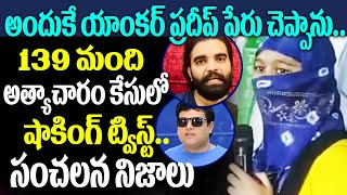 New Twist In Panjagutta 139 Case | Dollar Bhai Blackmail | Anchor Pradeep & Krishnudu | TopTeluguTV