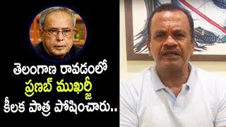 Congress Senior Leader Komatireddy Venkat Reddy about Pranab Mukherjee   Top Telugu TV