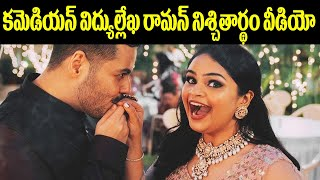 Comedian Vidyullekha Raman Engagement Video | tollywood lady comedians | Top Telugu TV