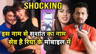 SHOCKING Ye Kya Naam Se Sushant Ka Number Rhea Ne Mobile Me Save Kiya Hai | Iske Piche Kya Hai Raaz