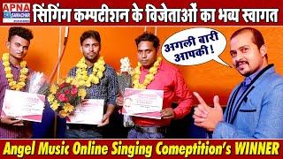 एंजल म्यूजिक में ऑनलाइन सिंगिंग कम्पटीशन के विजेताओं का भव्य स्वागत - Angel Music Online Competition