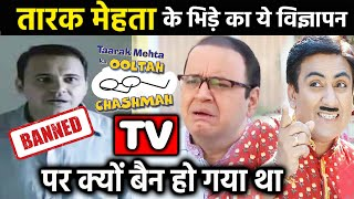 Why Bhide's this TV Commercial got Stop on Indian Television | Taarak Mehta Ka Ooltah Chashmah