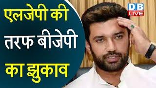 LJP की तरफ BJP का झुकाव | Sushil Kumar Modi ने JDU को दी नसीहत |#DBLIVE