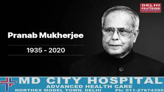 30 सितंबर को श्री प्रणब मुखर्जी को श्रद्धांजलि देते हुए बीजेपी ने किए सभी कार्य किए स्थगित।dkpन्यूज़