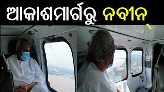 CM Naveen Patnaik Making Aerial Survey Of Flood Areas | ଆକାଶମାର୍ଗରୁ ବନ୍ୟା ପ୍ରଭାବିତ ଅଞ୍ଚଳ