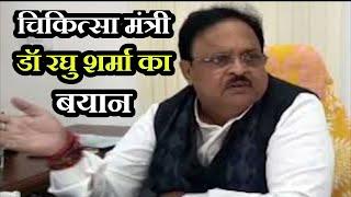 Jaipur | Health Minister Dr. Raghu Sharma का बयान, निजी अस्पताओं को अधिग्रहित कर सकती है सरकार