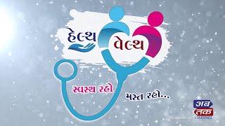 ABTAK HEALTH WEALTH | EPISODE-01 | ABTAK SPECIAL