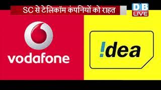 SC से Telecom company को राहत | AGR बकाया चुकाने के लिए मिले 10 साल |#DBLIVE