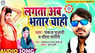 आ गया #Pankaj Pujari का 2020 का सुपरहीट लचारी गाना - Lagata Ab Bhatar Chahi - Bhojpuri Song 2020