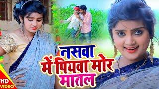 HD #Video - #Ujala Yadav का भोजपुरी सुपरहिट धोबी गीत | नसवा में पियवा मोर मातल | Bhojpuri Song New