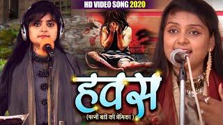 #Ujala Yadav #बिरहा सुन के कलेजा दहल जायेगा | हवस (पत्नी बड़ी की प्रेमिका ) | Bhojpuri Birha 2020