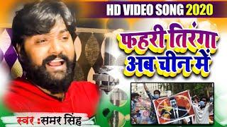आ गया #Samar Singh का देश भक्ति गाना | फहरी तिरंगा अब चीन में | Bhojpuri Desh Bhakti Song 2020
