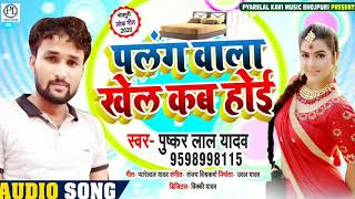 2020  का सुपरहीट गाना - पलंग वाला खेल कब होई - #Puskarlal Yadav - Bhojpuri Song 2020