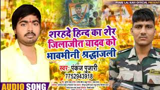 Pankaj Pujari का दिल को दहला देने वाला #बिरहा | हिन्द के शेर शहीद जिलाजीत यादव शहादत की कहानी