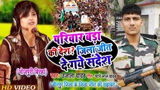 #Ujala Yadav का फौजी जिलाजीत के शहादत दर्दनाक #बिरहा | परिवार बड़ा की देश ? जिलाजीत दे गये संदेश