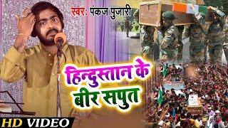 Pankaj Pujari का जौनपुर कांड दिल को दहला देने वाला #बिरहा | हिन्दुस्तान के बीर सपुत | Bhojpuri Birha