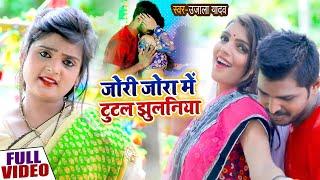 #Video - #Ujala Yadav का भोजपुरी सुपरहिट धोबी गीत | जोरी जोरा में टुटल झुलनिया | Bhojpuri Song New