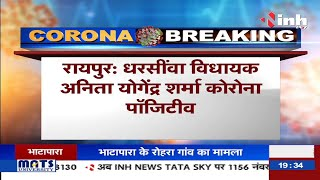 Chhattisgarh News || Corona Virus Outbreak Dharsiwa MLA Corona Positive, Tweet कर दी जानकारी