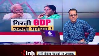 Narendra Modi Government || Charcha Chief Editor Dr Himanshu Dwivedi के साथ- गिरती GDP उठता भरोसा !