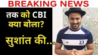 BREAKING: Tak Ko Special CBI Ke 3 Officers Ne Kya Kaha, Sushant Case Par Kya Bola