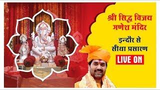 Ganesh Aarti || बाणगंगा इंदौर से सीधा प्रसारण || Ganesh Ji Bhajan || Day 9 |
