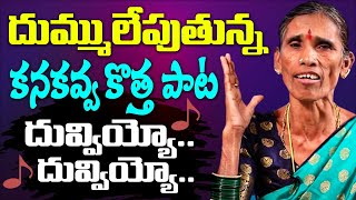 Kanakavva Duvviyyo Duvviyyo Song || Folk Singer Kanakavva Songs | Latest Telangana Songs 2020