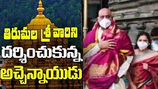 TDP Leader Acham Naidu Visits Tirumala With His Family   Ap Latest News    Top Telugu TV
