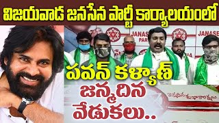 Pawan Kalyan Birthday Celebrations at Vijayawada Janasena Party Office | Top Telugu TV