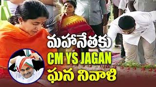 CM YS Jagan & his Family Pays Tribute To YSR @ Idupulapaya Visuals || YSR Death Anniversary