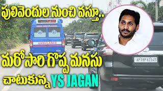 మరోసారి గొప్ప మనసు చాటుకున్న YS Jagan || అంబులెన్స్కు దారి ఇచ్చిన సీఎం కాన్వాయ్ | Top Telugu TV