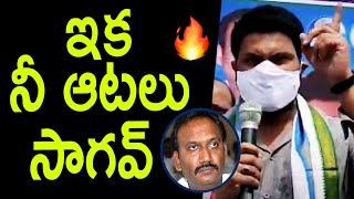 ఆమంచిని ఉద్దేశించి ఘాటు వ్యాఖ్యలు.. Karanam Venkatesh Warning To Amanchi Krishna Mohan | YS Jagan