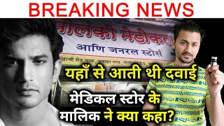 BREAKING: Is Medical Store Se Sushant Ki Dawai Aati Thi, Kya Bola Store Ka Malik