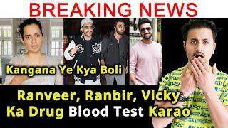 SHOCKING Kangana Ranaut Ne Ranbir, Ranveer, Vicky Ka Blood Test Karwane Ko Kaha, Janiye Kyon