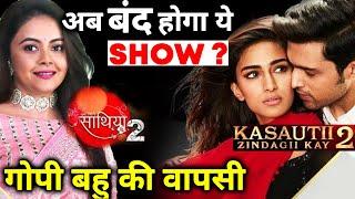 Saath Nibhana Saathiya 2 Karega Kasautii Zindagii Kay 2 Ko Replace | Gopi Bahu Devoleena