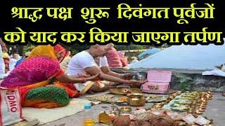 Rajasthan | श्राद्ध पक्ष शुरू , अधिकमास होने के चलते नवरात्र एक महीने बाद़ | JANTV |