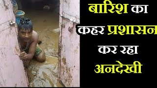 Rawatsar   बारिश बरसा रही आमजन पर कहर , प्रशासन का नहीं गया अब तक कोई ध्यान   JANTV  