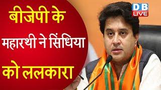 BJP के महारथी ने सिंधिया को ललकारा | Jyotiraditya Scindia से नाराज BJP के वरिष्ठ नेता |#DBLIVE