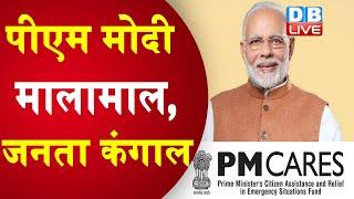 PM modi मालामाल, जनता कंगाल | PM CARES Fund  को लेकर चिदंबरम ने घेरा |#DBLIVE