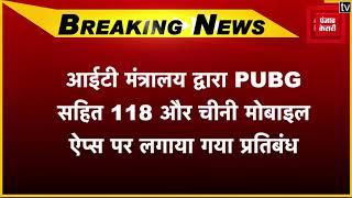 PUBG समेत चीन के 118 और मोबाइल ऐप्स भारत में बैन