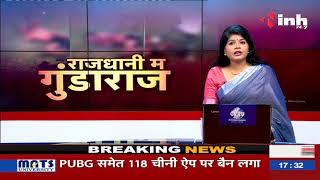 Chhattisgarh Crime News    Bhupesh Baghel Government- राजधानी म गुंडाराज