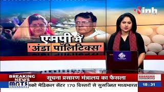 Shivraj Singh Government    MP में 'अंडा पॉलिटिक्स'